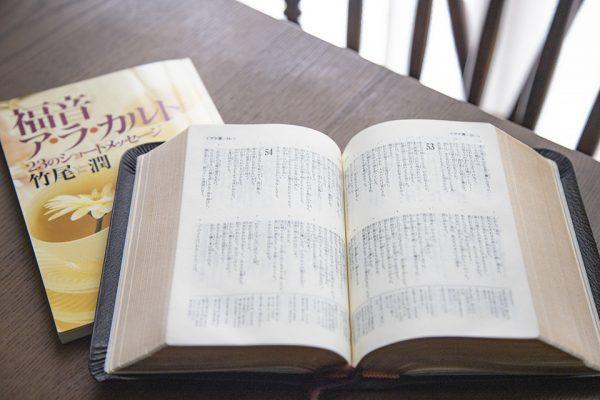 福音アラカルトと聖書
