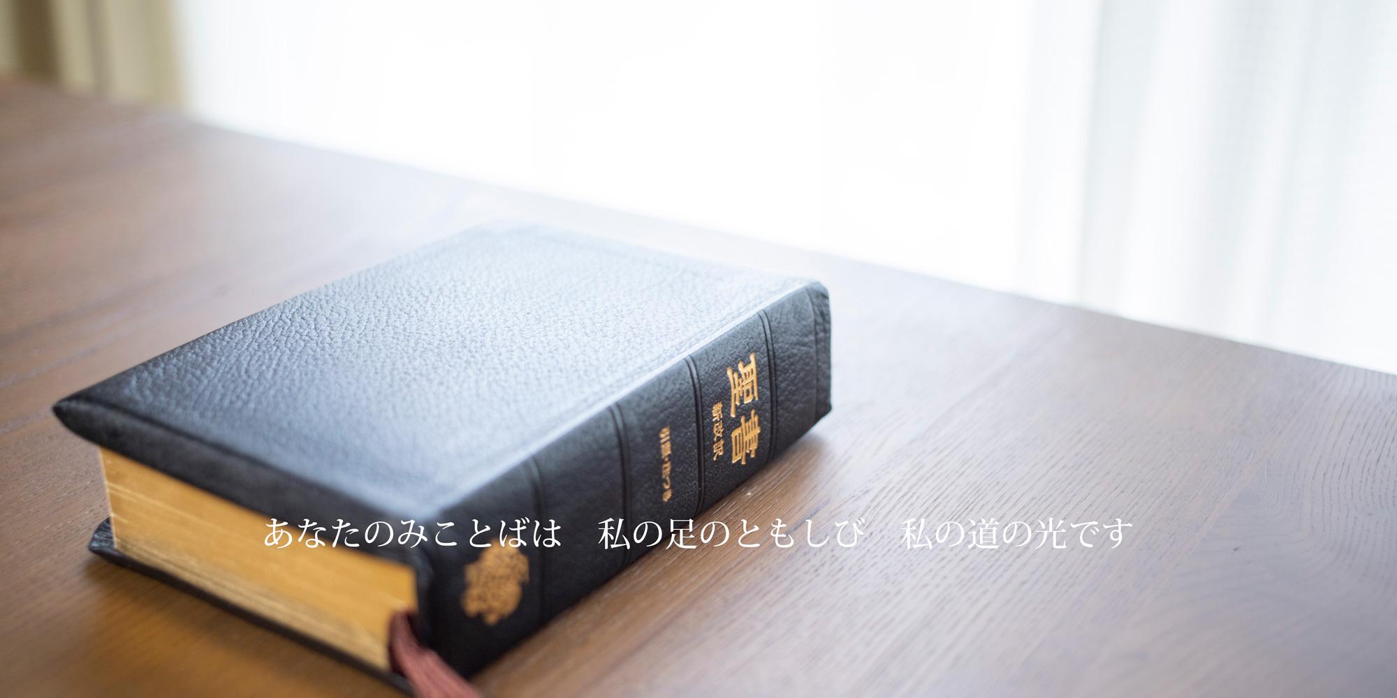福音伝道サイト みちしるべ